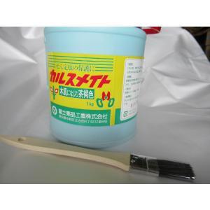 癒合剤 カルスメイト 富士薬品 1kg|hokuetsunoji-shop
