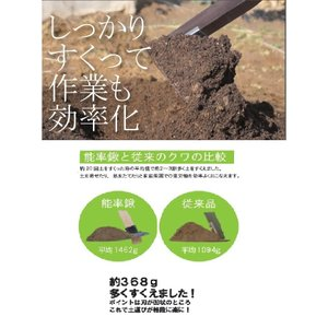 送料無料 藤田智先生監修 能率鍬(のうりつくわ) Men's|hokuetsunoji-shop|02