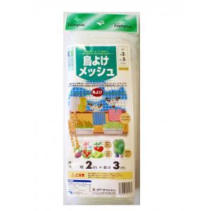防鳥網 クラーク 鳥よけメッシュ ナチュラル2×3m hokuetsunoji-shop
