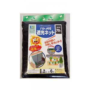 遮光ネット ハトメ付遮光ネット70%  クラーク 2×6m hokuetsunoji-shop