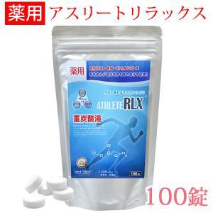 薬用 アスリートRLX 100錠 重炭酸湯 ホットタブ 入浴剤 プレゼント付き 送料無料 疲労回復 ...
