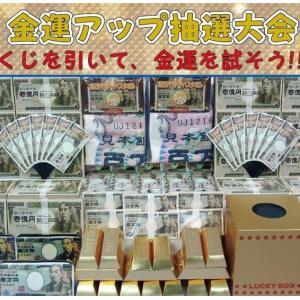 金運UP抽選大会100名様用|hokulea