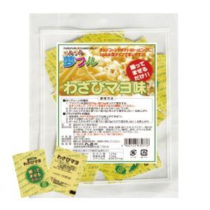 フルフル夢フルわさびマヨ 3g×50袋入 ポップコーン ポップコーン味付け 業務用 ポップコーンふりかけ|hokulea