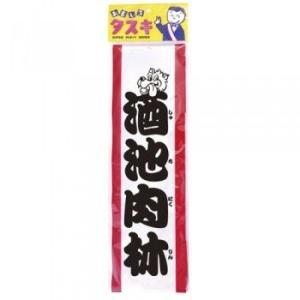 タスキ 酒池肉林|hokulea