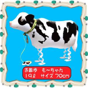 お散歩風船 牛のもーちゃん|hokulea