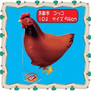 お散歩風船 鶏のコッコ【バルーン アニマル風船 室内 装飾 飾り 結婚式 二次会 パーティー】 hokulea