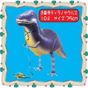 お散歩風船 ティラノサウルス|hokulea