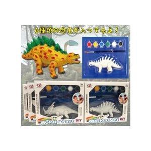 色付け恐竜作り 総数48名様用1パック【手作り工作キット】 hokulea