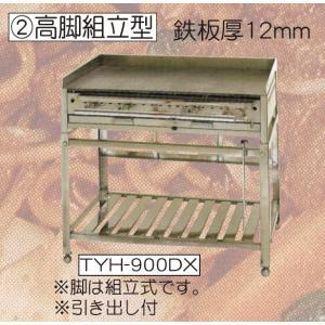 高脚組立型 TYH-900DX グリドル|hokulea