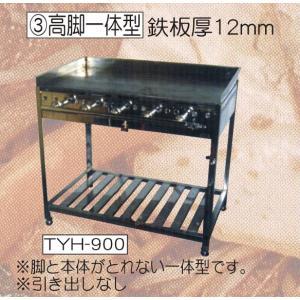 高脚一体型 TYH-900 鉄板厚12mm|hokulea