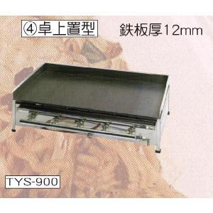 卓上置型 脚なし TYS-900 グリドル|hokulea
