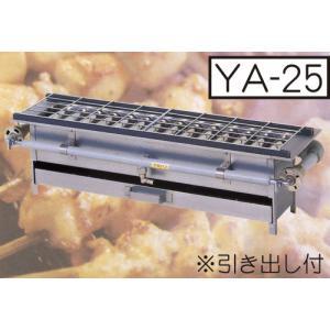 やきとり焼き機 YA-25 引き出し、網付き!|hokulea