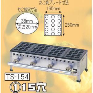 たこ焼き機 4連15穴 TS-154|hokulea
