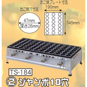 たこ焼き機 4連ジャンボ18穴型!|hokulea