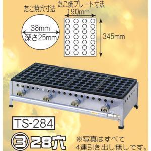 たこ焼き焼き機 4連各28穴用 TS-284|hokulea