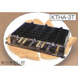 たい焼き機 3連 引き出しつき KTHA-3T|hokulea
