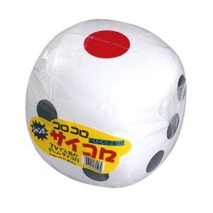 コロコロサイコロ(白)(7516) サイコロ・20cm|hokulea
