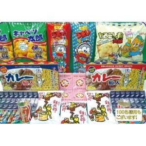 ジャンボおもしろお菓子パック(総数200ヶ)|hokulea
