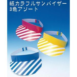 紙カラフルサンバイザー3色アソート120枚入 hokulea