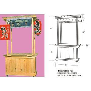 組立屋台|hokulea