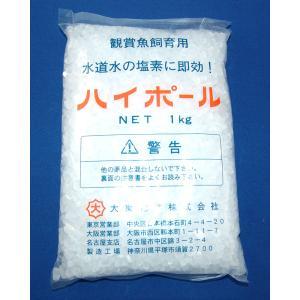 観賞魚飼育用 中和剤1Kg|hokulea