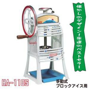 かき氷マシーン HA-110S 手回式|hokulea