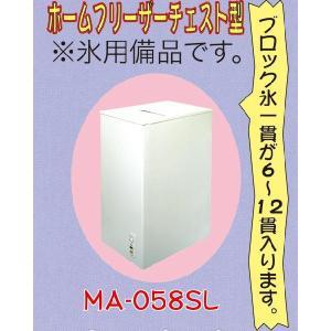 かき氷用備品 ホームフリーザーチェスト型 MA-6058SL|hokulea