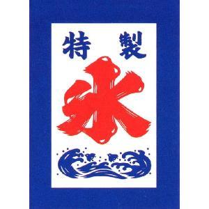 つり下げ旗40×53cm 特製氷 |hokulea
