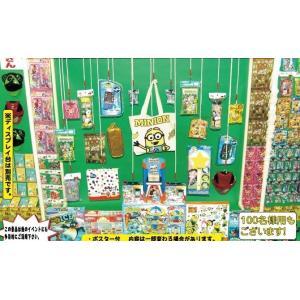 千本つり大会景品200名様パック 【縁日・お祭り用品・景品・販売】|hokulea