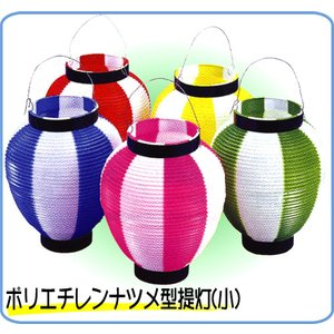 ポリエチレンナツメ型提灯(小)T-6【お祭り備品】ちょうちん・提灯|hokulea
