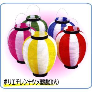 ポリエチレンナツメ型提灯(大)T-2【お祭り備品】ちょうちん・提灯|hokulea