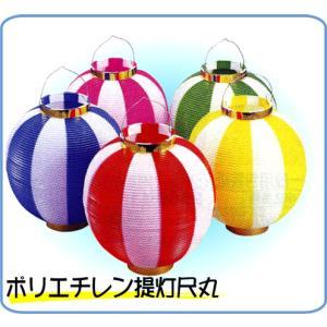 ポリエチレン尺丸提灯 t−1【お祭り備品】ちょうちん・提灯|hokulea