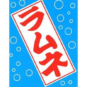 吊り下げ旗 ラムネ【縁日・お祭り用品・屋台・夜店・模擬店・販売】|hokulea