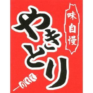 吊り下げ旗 やきとり【縁日・お祭り用品・屋台・夜店・模擬店】|hokulea