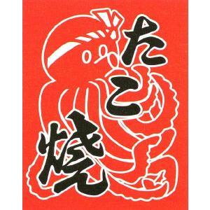 吊り下げ旗 たこ焼き【縁日・お祭り用品・屋台・夜店・模擬店】|hokulea