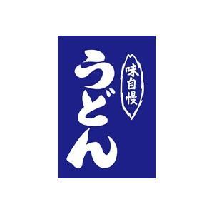 吊り下げ旗 うどん【縁日・お祭り用品・屋台・夜店・模擬店】|hokulea