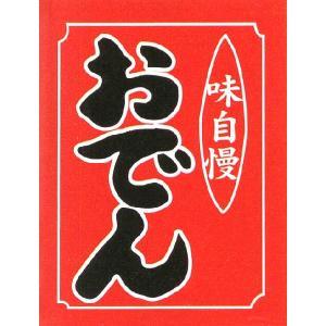 吊り下げ旗 おでん【縁日・お祭り用品・屋台・夜店・模擬店】|hokulea