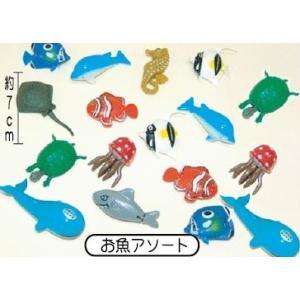 お魚アソート(取り混ぜ)50ヶセット|hokulea