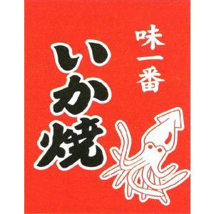 吊り下げ旗 いか焼き【縁日・お祭り用品・屋台・夜店・模擬店】|hokulea