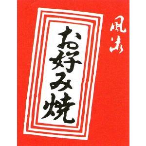 吊り下げ旗 お好み焼き【縁日・お祭り用品・屋台・夜店・模擬店】|hokulea