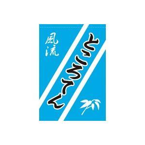 吊り下げ旗 ところてん【縁日・お祭り用品・屋台・夜店・模擬店】|hokulea