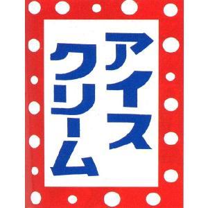 吊り下げ旗 アイスクリーム【縁日・お祭り用品・屋台・夜店・模擬店・販売】|hokulea
