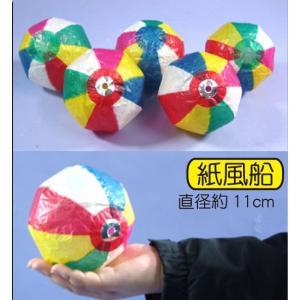紙風船 50ヶ入り【懐かしおもちゃ】|hokulea