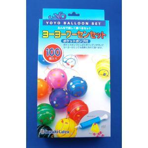 ヨーヨーフーセンセット100個入り(SS箱)ポケットポンプ付|hokulea