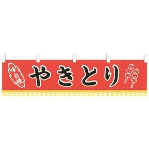 のれん 水引やきとり【縁日・お祭り用品・屋台・夜店・模擬店・販売】|hokulea
