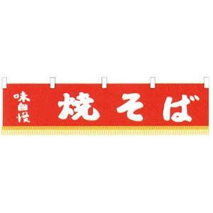 のれん 水引焼きそば【縁日・お祭り用品・屋台・夜店・模擬店・販売】|hokulea