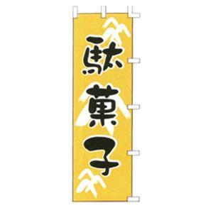 のぼり旗 駄菓子【縁日・お祭り用品・屋台・夜店・模擬店】|hokulea