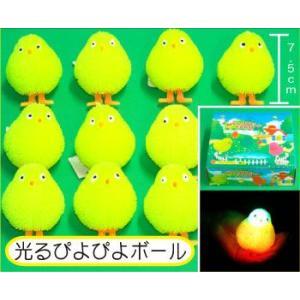光るぴよぴよボール(12ヶ入り)|hokulea