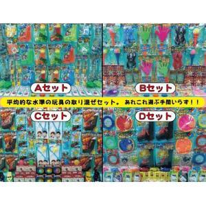 トイミックス A〜Dセット(96ヶ1セット)おもちゃの取り混ぜパック|hokulea