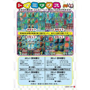 トイミックス A〜Dセット(96ヶ1セット)おもちゃの取り混ぜパック hokulea 02